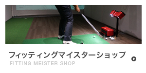 PRGR FITTING MEISTER SHOP