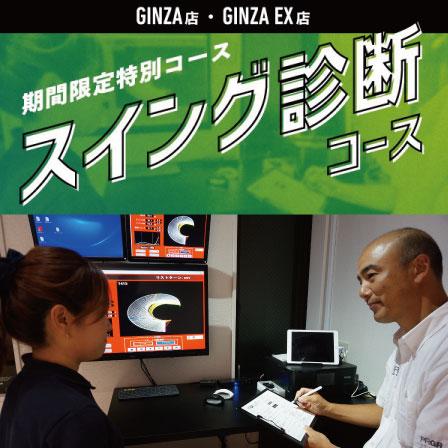 【PRGR ScienceFit】  GINZA店・GINZA EX店限定 期間限定特別コース「スイング診断コース」はじめました。