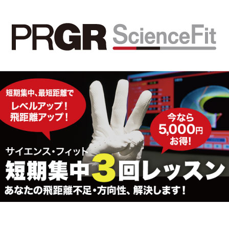 PRGR サイエンス・フィット 好評につき、短期集中3回レッスン実施期間再延長!