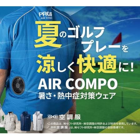 夏本番!暑さ・熱中症対策ウェア『AIR COMPO』夏のゴルフプレーを涼しく快適に!マスク着用時の熱中症予防にもおススメです。