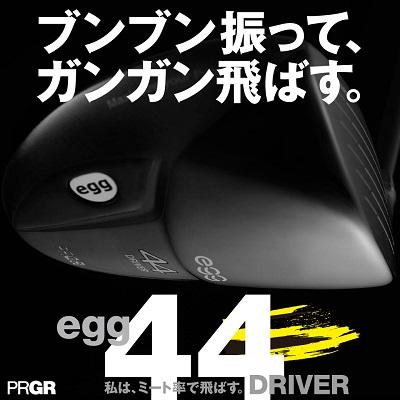 ブンブン振って、ガンガン飛ばす。私は、ミート率で飛ばす。egg 44 ドライバー、登場。