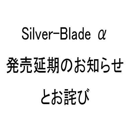 「Silver-Blade α シリーズ」 発売延期のお知らせとお詫び