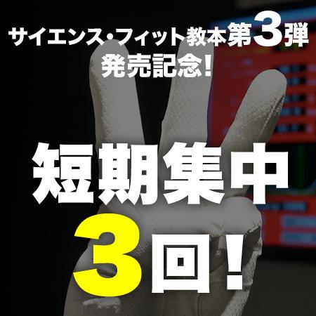 サイエンスフィット短期集中3回レッスンキャンペーン!大好評につき延長決定!