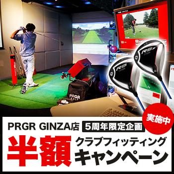 【キャンペーン】PRGR GINZA店 リニューアル5周年限定企画。クラブフィッティング半額!<~2018/7/31>
