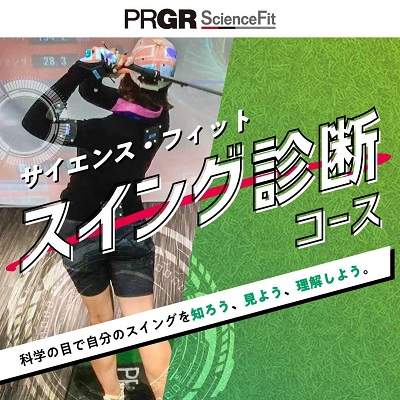 【PRGR ScienceFit】