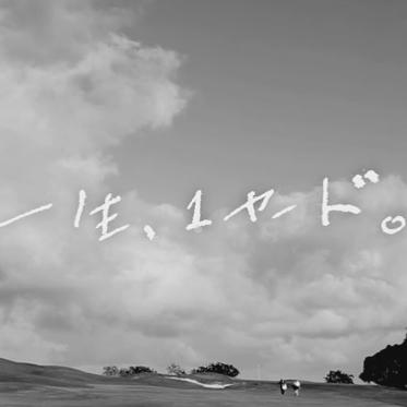 【ブランドメッセージ動画】1ヤードでも遠くへ。一生ゴルフを楽しむために。