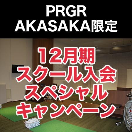 【スクール生募集中】 駅直結のPRGR AKASAKA(赤坂)で12月期スクール生募集中!入会金無料+α