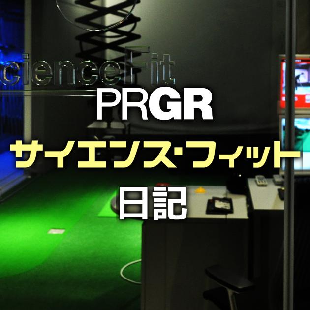 【サイエンス・フィットブログ開設】Ave100ゴルファーがGINZA EXでシングルを目指す!密着レポート