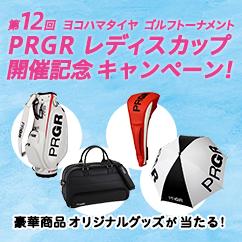 PRGR GINZA オンラインショップ ヨコハマタイヤ PRGR レディス開催記念キャンペーン実施中!
