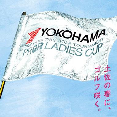 第12回ヨコハマタイヤゴルフトーナメントPRGRレディスカップ開催決定!【2019年3月15日~17日】