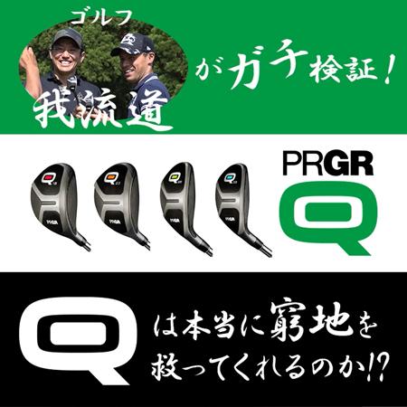 【動画】あの人気Youtuber、ゴルフ我流動の2人がコースの窮地でPRGR Qをガチ検証。その結果はいかに??