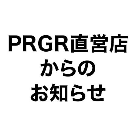 PRGR直営5店舗 営業再開のお知らせと新型コロナウイルス感染症拡大防止対策のお願い
