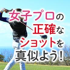 【コラム】PRGR GINZA EXの最新機器で検証!女子プロの正確なショットを真似よう!