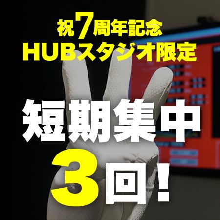 祝7周年記念!HUBスタジオ限定!サイエンス・フィット短期集中3回レッスンキャンペーン!大好評につき、期間延長決定!