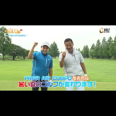 【動画】タレント・渡辺裕太さん&青山薫プロが暑い夏ゴルフを変えるPRGR エアーコンポをご紹介! その涼しさをリアルリポート!