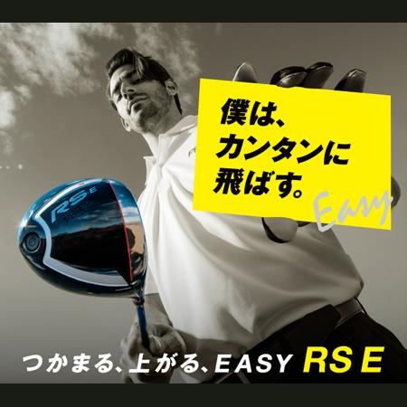 【NEW】ギリギリに変えよう。つかまる、上がる、ミスに強い。カンタンだからもっと飛ぶ。RS Eドライバー新登場!