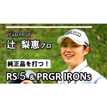 TEAM PRGR 辻梨恵プロ 純正品を打つ! RS5&PRGR IRONs動画公開中!