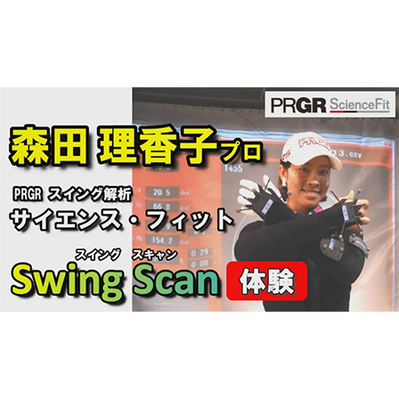 TEAM PRGR 森田理香子プロ サイエンス・フィット 『Swing Scan』を体験 動画公開中!