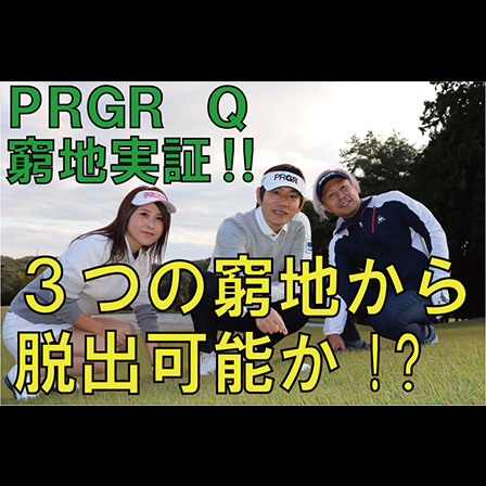 【動画】 PRGR
