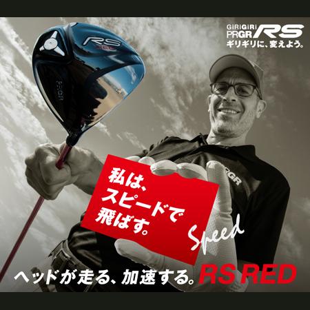 【NEW】ギリギリに変えよう。振り切って、スピードで飛ばす。RS REDシリーズ新登場!4月12日より順次発売。