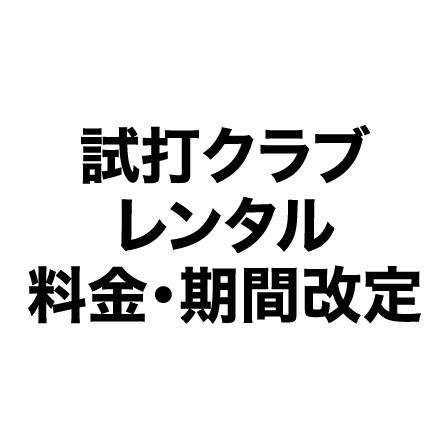 試打クラブレンタルサービス レンタル料金・期間改定のお知らせ(2020年1月10日より)