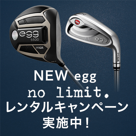NEW egg「no limit.」レンタルキャンペーン実施中! NEW eggシリーズ試打クラブレンタル料半額!