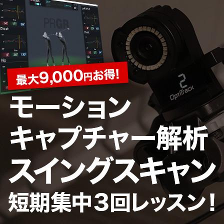 モーションキャプチャー解析『スイングスキャン』 短期集中3回レッスンキャンペーン実施中!
