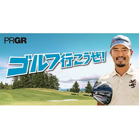 ゴルフ行こうぜ!PRGRサマーキャンペーンは終了いたしました。
