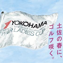 開催決定!第11回ヨコハマタイヤゴルフトーナメントPRGRレディスカップ 2018.3.9~3.11