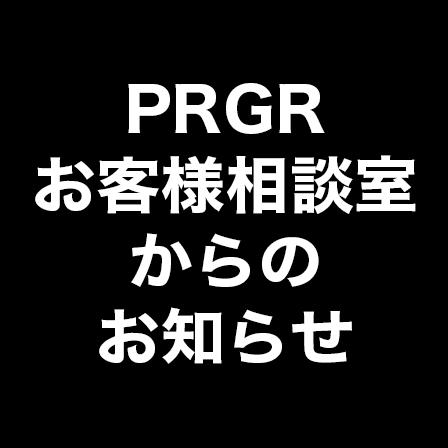 PRGRお客様相談室 電話対応再開のお知らせ