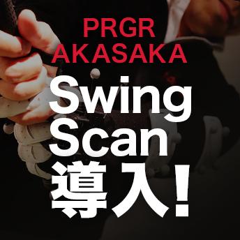 導入3店舗目!PRGR AKASAKAに独自開発モーションキャプチャー『Swing Scan』導入!只今、予約受付中!