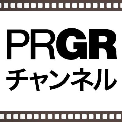 PRGRサイエンス・フィットの動画を公開中!上達のヒントが盛りだくさんです!!