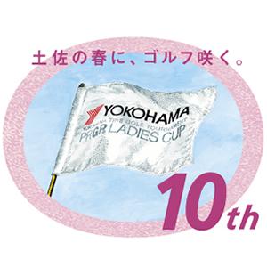 第10回ヨコハマタイヤゴルフトーナメントPRGRレディス開催!「2017.03.10~12」