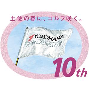 第10回ヨコハマタイヤゴルフトーナメント PRGRレディスカップ開催決定!【3/10~12】