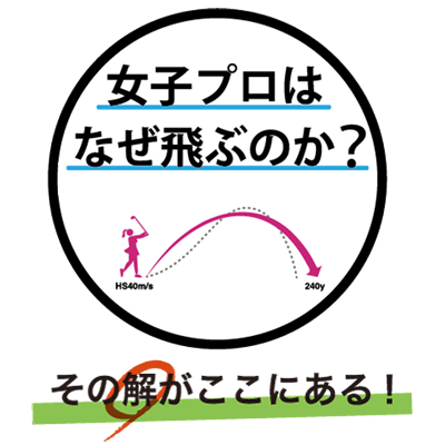 大好評、PRGRサイエンスフィット教本 第2弾。「女子プロはなぜ飛ぶのか?」発売中!